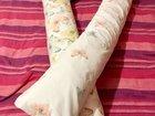 Подушка (для беременных) на заказ