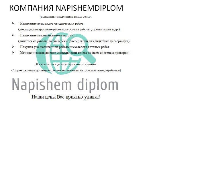 Алагир Курсовые контрольные дипломные магистерские диссертации  Курсовые контрольные дипломные магистерские диссертации объявление n 34163995 Алагира