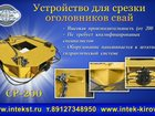Свежее foto Строительные материалы Оборудования для срезки оголовков свай 32317584 в Агрызе