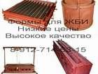 Увидеть foto Строительные материалы Металлоформы для производства жби 39767853 в Александровск-Сахалинском