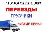 Уникальное foto Транспортные грузоперевозки Грузоперевозки, услуги грузчиков, переезды Анапа 22150328 в Анапе