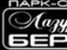 Новое изображение  Парк-отель Лазурный берег 68182418 в Анапе