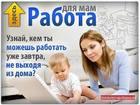 Фотография в Дополнительный заработок, подработка Работа на дому Требования:   Опытный пользователь ПК, обучаемость, в Астрахани 27000