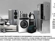 Сервисный Центр Умелец и Ко Ремонт Бытовой Техники и Электроники  Ремонт и Устан
