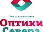 Свежее изображение  Сеть магазинов-салонов Оптики севера 76634168 в Архангельске