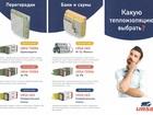 Смотреть фото Строительные материалы Утеплитель Урса в Армавире и Новокубанске 72213271 в Армавире