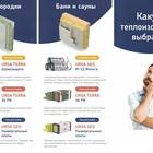 Утеплитель Урса в Армавире и Новокубанске