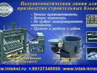 Фото в Строительство и ремонт Строительные материалы Современный и высокоэффективный вибропресс в Артемовске 0