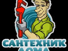 Изображение в Сантехника (оборудование) Сантехника (услуги) Все виды сантехнических работ. Отопление, в Арзамасе 300