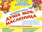 Скачать бесплатно изображение Другие развлечения Приглашаем на праздник Масленицы 34696525 в Арзамасе