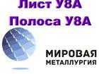 Просмотреть foto  Лист сталь У8А, полоса У8А купить цена 68038849 в Астрахани