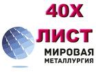 Скачать бесплатно foto Строительные материалы Лист сталь 40Х, отрезать, резка, купить цена 68038852 в Астрахани
