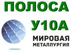 Скачать изображение Строительные материалы Лист сталь У10А, полоса у10а купить цена 68038859 в Астрахани