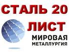 Скачать foto Строительные материалы Лист сталь 20 холоднокатаный Х/К купить, цена 68038863 в Астрахани
