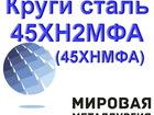 Увидеть изображение Строительные материалы Круг сталь 45ХН2МФА, ст, 45ХНМФА купить пруток цена 68198884 в Астрахани