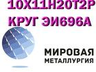 Скачать бесплатно фотографию Строительные материалы Круг 10Х11Н20Т2Р (ЭИ696А), 10Х11Н20Т3Р купить цена 68349066 в Астрахани