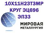 Скачать foto Строительные материалы Круг 10Х11Н23Т3МР сталь (ЭП33, ЭЦ696) купить цена 68349068 в Астрахани