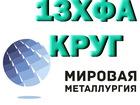 Увидеть фотографию  Круг 13ХФА сталь купить цена 68650151 в Астрахани