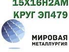 Просмотреть foto Строительные материалы Круг 15Х16Н2АМ сталь ЭП479-ш купить цена 68650156 в Астрахани