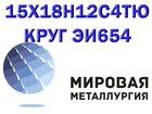 Свежее foto Строительные материалы Круг 15Х18Н12С4ТЮ сталь ЭИ654-ш купить цена 68650160 в Астрахани