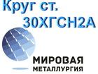 Скачать фотографию  Круг 30ХГСН2А сталь купить цена 68843965 в Астрахани