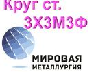 Скачать foto Строительные материалы Круг 3Х3М3Ф сталь цена купить 68843971 в Астрахани