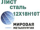 Скачать бесплатно фотографию Строительные материалы Лист 12Х18Н10Т, сталь 08х18н10т купить цена 68989787 в Астрахани