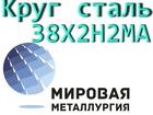Уникальное изображение Строительные материалы Круг 38Х2Н2МА сталь купить цена 69113323 в Астрахани