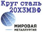 Свежее фотографию Строительные материалы Круг 20Х3МВФ стальной купить цена 69113325 в Астрахани