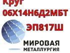 Свежее фото Строительные материалы Круг сталь 06Х14Н6Д2МБТ-Ш ЭП817Ш купить цена 69891826 в Астрахани