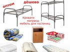 Просмотреть фото  Матрацы и кровати для общежитий и гостиниц 70290988 в Астрахани