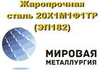 Скачать бесплатно foto Строительные материалы Круг 20Х1М1Ф1ТР (ЭП 182) купить цена 70487911 в Астрахани