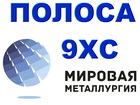 Смотреть фото Строительные материалы Полоса 9ХС, Лист 9ХС, сталь листовая 9ХС 76060697 в Астрахани