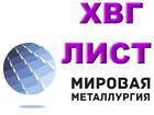 Просмотреть фото Строительные материалы Лист ХВГ, полоса ХВГ, сталь ХВГ 76280400 в Астрахани
