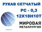 Смотреть фото Строительные материалы Рукав сетчатый ТУ 26-02-354-85, РС-0,3 ст, 12Х18Н10Т 82987455 в Астрахани