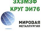 Увидеть фото Строительные материалы Продам сталь 3Х3М3Ф из наличия 83191801 в Астрахани