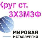 Круг 3Х3М3Ф сталь