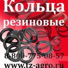 Кольцо резиновое купить