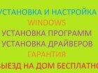 Увидеть фотографию Ремонт компьютеров, ноутбуков, планшетов Установка Windows 33100642 в Балаково