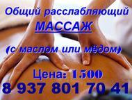 Массаж услуги Предлагаю общий расслабляющий массаж.   С маслом и мёдом. Принимаю