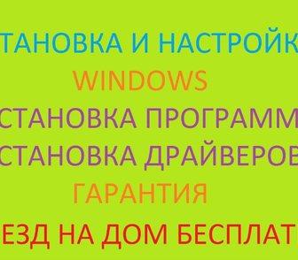 Изображение в Компьютеры Ремонт компьютеров, ноутбуков, планшетов Обслуживание, настройка, модернизация персональных в Балаково 250