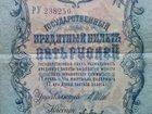 Смотреть фотографию Антиквариат продам бумажные деньги царской России 1909 и СССР 1947 5 р и 3 р 32403379 в Барнауле