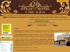Изображение в   Нужен сайт гостиницы Барнаула для бронирования в Барнауле 1100
