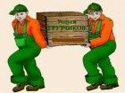 Фото в Услуги компаний и частных лиц Грузчики Грузчики+газель, Квартиро-офисные, дачные в Барнауле 0