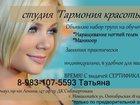Скачать фотографию Салоны красоты курсы Маникюра 33261101 в Барнауле