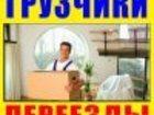 Скачать изображение Транспорт, грузоперевозки грузчики грузоперевозки 33303508 в Барнауле