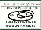 Новое изображение  Резиновое уплотнительное кольцо , 33310619 в Барнауле
