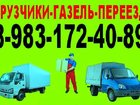 Фото в Услуги компаний и частных лиц Грузчики Барнаул. Всегда в наличии любой транспорт в Барнауле 150