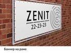 ���� � ������,  ������ ������ �������� ZENIT ������������� ������ ������������ � �������� 700