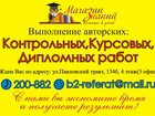 Увидеть фотографию  Курсовая работа без проблем 33708613 в Барнауле